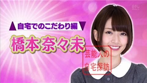 【白石麻衣、橋本奈々未etc】乃木坂46人気メンバーの自宅映像大公開024