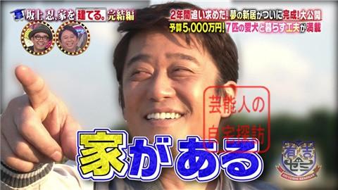 【夢の新居ついに完成】坂上忍、家を建てる101