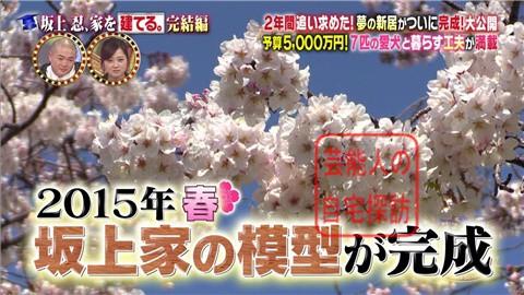 【夢の新居ついに完成】坂上忍、家を建てる037