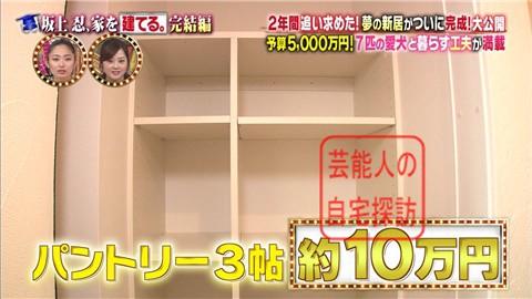 【夢の新居ついに完成】坂上忍、家を建てる137