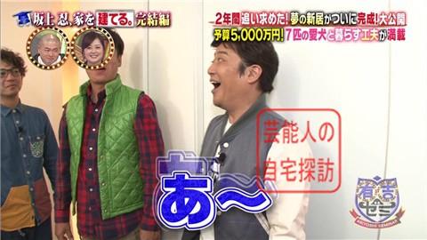 【夢の新居ついに完成】坂上忍、家を建てる145