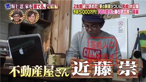 【夢の新居ついに完成】坂上忍、家を建てる024