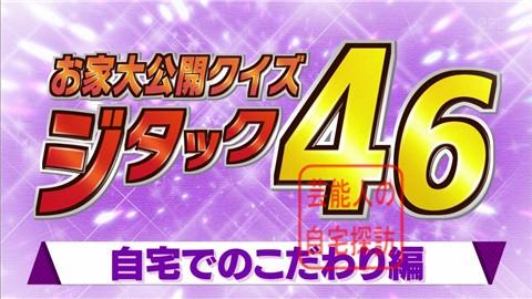 【白石麻衣、橋本奈々未etc】乃木坂46人気メンバーの自宅映像大公開090