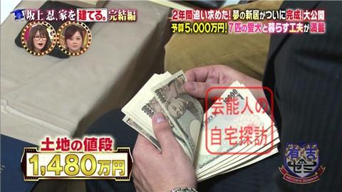【夢の新居ついに完成】坂上忍、家を建てる021