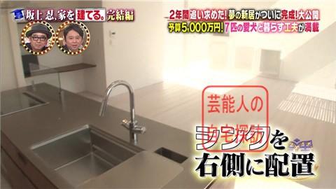 【夢の新居ついに完成】坂上忍、家を建てる128