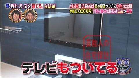 【夢の新居ついに完成】坂上忍、家を建てる148