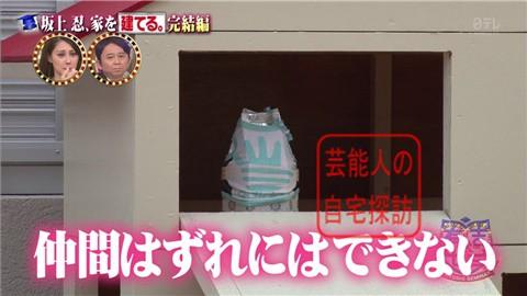 【夢の新居ついに完成】坂上忍、家を建てる262
