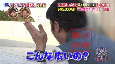 【夢の新居ついに完成】坂上忍、家を建てる103