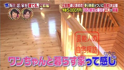 【夢の新居ついに完成】坂上忍、家を建てる011