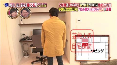 【夢の新居ついに完成】坂上忍、家を建てる216