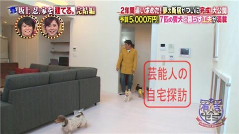 【夢の新居ついに完成】坂上忍、家を建てる185
