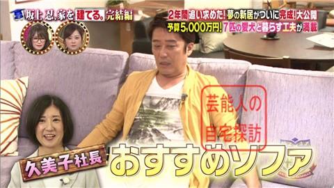 【夢の新居ついに完成】坂上忍、家を建てる050
