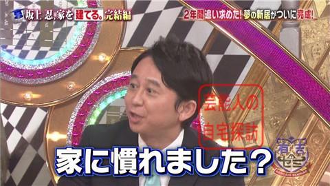 【夢の新居ついに完成】坂上忍、家を建てる268