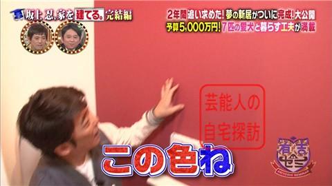 【夢の新居ついに完成】坂上忍、家を建てる140