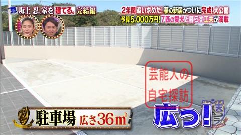 【夢の新居ついに完成】坂上忍、家を建てる104