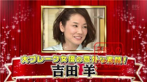【大ブレイクしても】女優・吉田羊が築45年の自宅&コレクションを大公開【画像あり】001