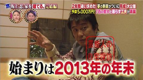 【夢の新居ついに完成】坂上忍、家を建てる003