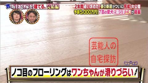 【夢の新居ついに完成】坂上忍、家を建てる195