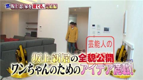【夢の新居ついに完成】坂上忍、家を建てる172