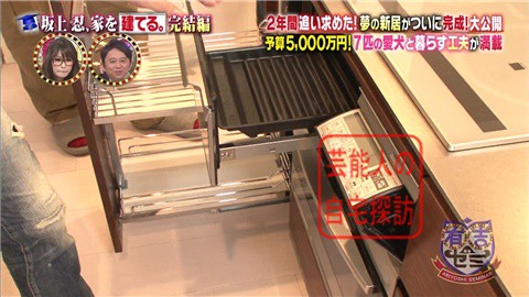 【夢の新居ついに完成】坂上忍、家を建てる129