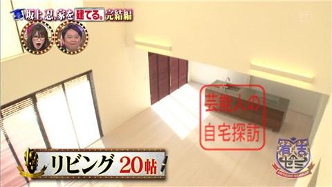 【夢の新居ついに完成】坂上忍、家を建てる124