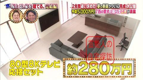 【夢の新居ついに完成】坂上忍、家を建てる191