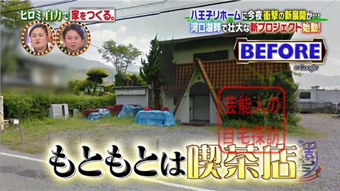 【河口湖に別荘】ヒロミ、自力で家をつくる。 その1【画像あり】002