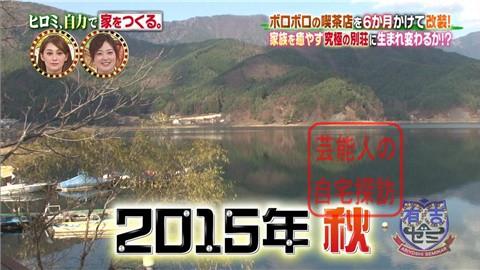 【河口湖に別荘】ヒロミ、自力で家をつくる。 その1【画像あり】010