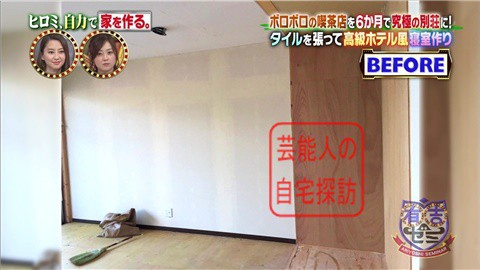 【河口湖の別荘・高級ホテル風の寝室編】ヒロミ、自力で家をつくる。 その3【画像あり】039