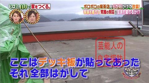 【河口湖に別荘】ヒロミ、自力で家をつくる。 その1【画像あり】017