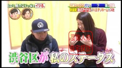 ヒロミ、横澤夏子の家をイジる。【画像あり】058