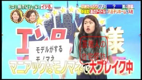 ヒロミ、横澤夏子の家をイジる。【画像あり】052