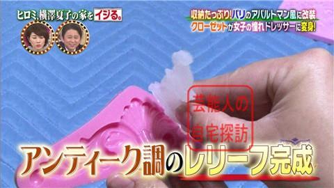 ヒロミ、横澤夏子の家をイジる。【画像あり】123