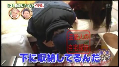 ヒロミ、横澤夏子の家をイジる。【画像あり】062