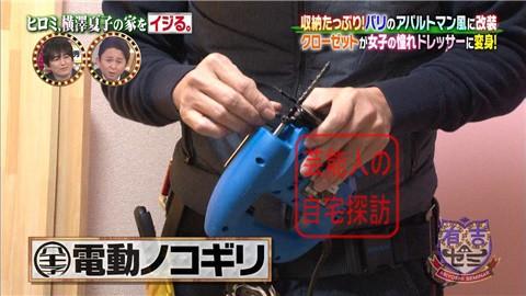 ヒロミ、横澤夏子の家をイジる。【画像あり】108