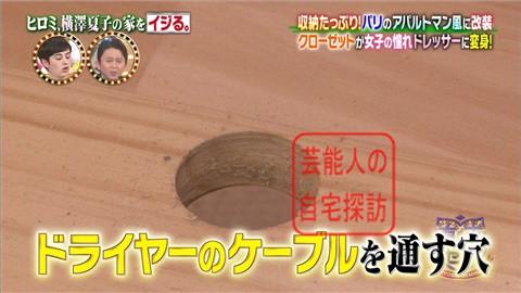 ヒロミ、横澤夏子の家をイジる。【画像あり】107