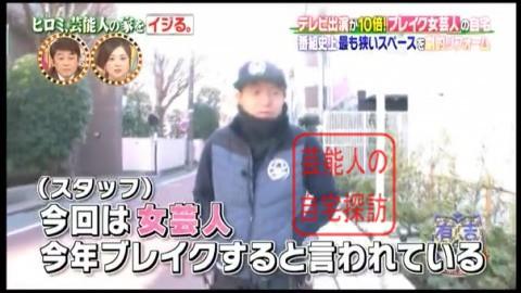 ヒロミ、横澤夏子の家をイジる。【画像あり】048