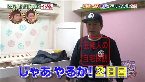 ヒロミ、横澤夏子の家をイジる。【画像あり】164