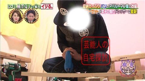 ヒロミ、横澤夏子の家をイジる。【画像あり】109