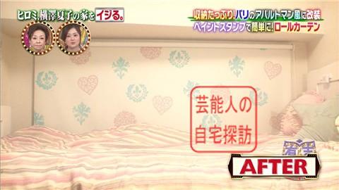ヒロミ、横澤夏子の家をイジる。【画像あり】031