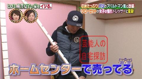 ヒロミ、横澤夏子の家をイジる。【画像あり】116