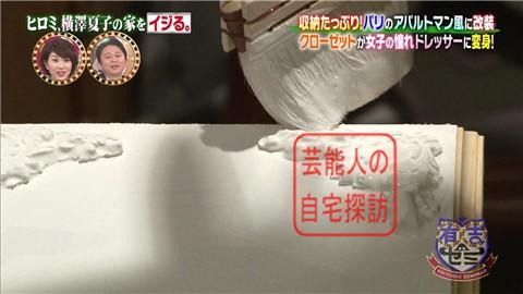 ヒロミ、横澤夏子の家をイジる。【画像あり】124