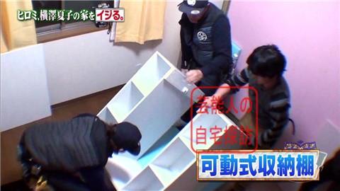 ヒロミ、横澤夏子の家をイジる。【画像あり】141