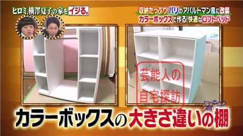 ヒロミ、横澤夏子の家をイジる。【画像あり】150