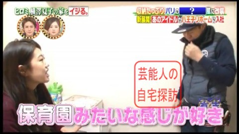 ヒロミ、横澤夏子の家をイジる。【画像あり】067