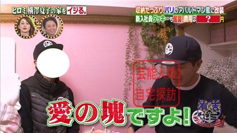ヒロミ、横澤夏子の家をイジる。【画像あり】012