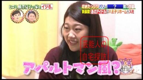 ヒロミ、横澤夏子の家をイジる。【画像あり】070