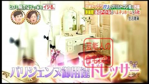 ヒロミ、横澤夏子の家をイジる。【画像あり】095