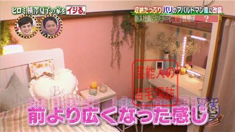 ヒロミ、横澤夏子の家をイジる。【画像あり】043