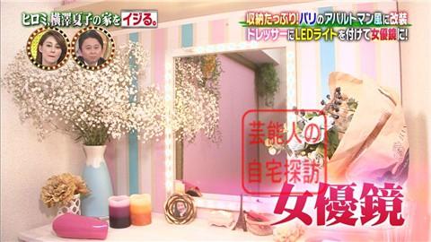 ヒロミ、横澤夏子の家をイジる。【画像あり】040